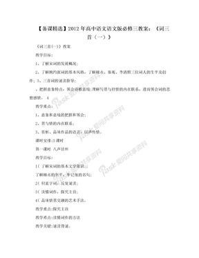 【备课精选】2012年高中语文语文版必修三教案:《词三首(一)》
