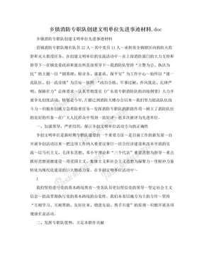 乡镇消防专职队创建文明单位先进事迹材料.doc