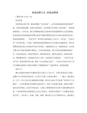 童装品牌大全_童装品牌网
