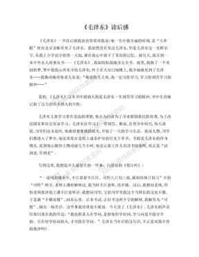 《毛泽东》读后感