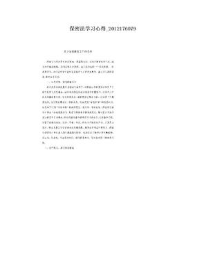 保密法学习心得_2012176079