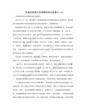 参观张裕酒文化博物馆的实践报告.doc