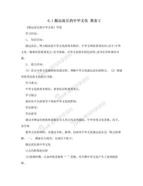 6.1源远流长的中华文化 教案2