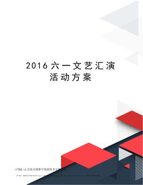 2016六一文艺汇演活动方案
