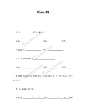 合同19其它合同旅游合同1