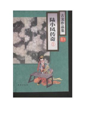 古龙武侠小说全集-B