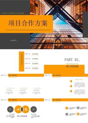 项目合作方案ppt模板
