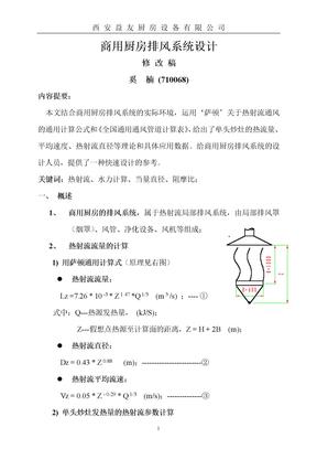 商用厨房排风系统设计(参考)