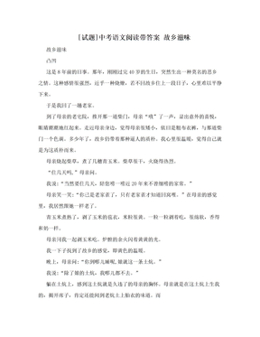 [试题]中考语文阅读带答案  故乡滋味