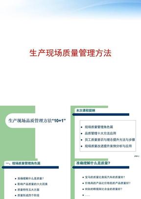 生产现场质量管理方法 ppt课件