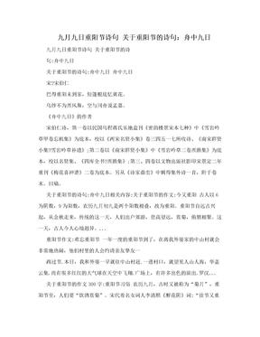 九月九日重阳节诗句 关于重阳节的诗句:舟中九日