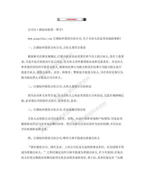 注册杭州投资合伙公司,关于合伙人你必须知道的事情!