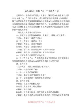 """幼儿园2021年庆""""六一""""主持人台词"""
