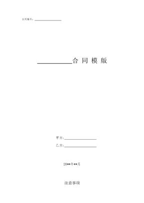 无锡租房合同[1]模版