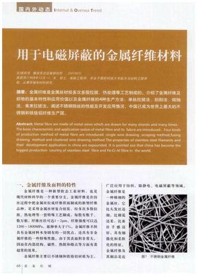 用于电磁屏蔽的金属纤维材料