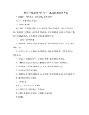 """旭日升幼儿园""""庆六一""""跳蚤市场活动方案"""