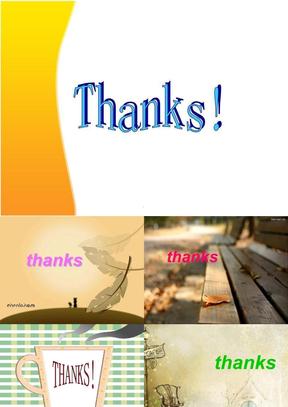 最后谢谢的结尾ppt课件