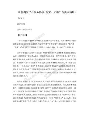 农村淘宝平台服务协议(淘宝、天猫平台卖家通用)