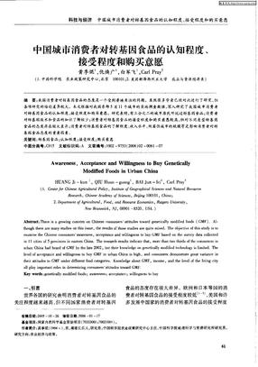 中国城市消费者对转基因食品的认知程度、接受程度和购买意愿