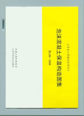 江苏省泡沫混凝土保温图集