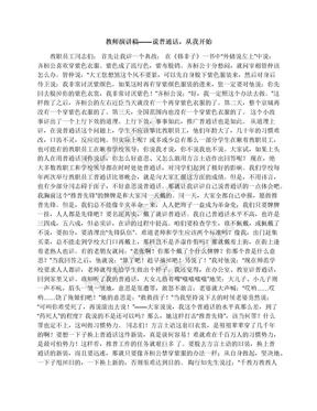 教师演讲稿——说普通话,从我开始