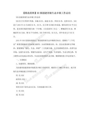【精选资料】XX镇创建省级生态乡镇工作总结