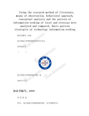 模拟卷协议书编号_2009-