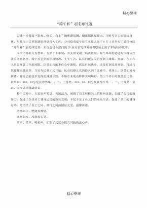 羽毛球比赛新闻稿.doc