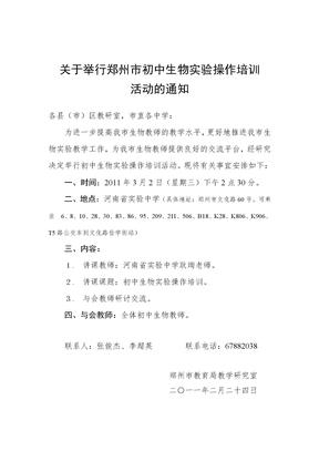 关于举行郑州市初中生物实验操作培训