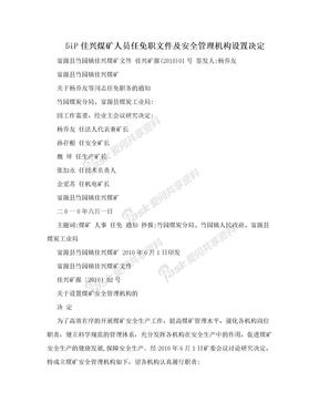 5iP佳兴煤矿人员任免职文件及安全管理机构设置决定