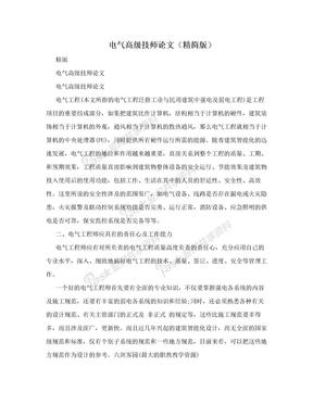 电气高级技师论文(精简版)