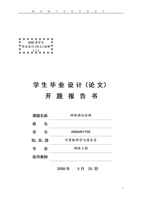 网络协议分析(论文)