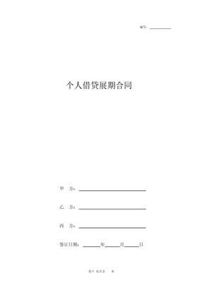 个人借贷展期合同协议书范本