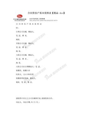 合同货客户基本资料表【精品-doc】