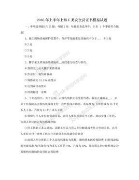 2016年上半年上海C类安全员证书模拟试题