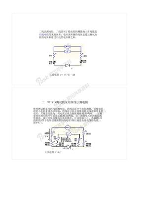 两线法和四线法测电阻