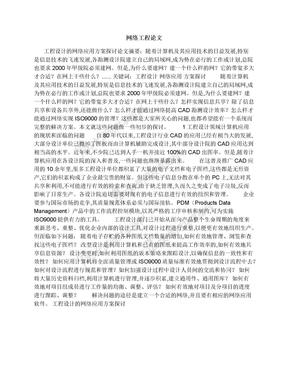 网络工程论文