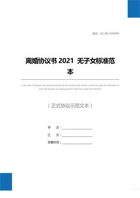 离婚协议书2021 无子女标准范本