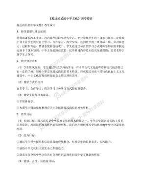 《源远流长的中华文化》教学设计