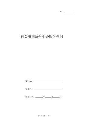 2019年自费出国留学中介服务合同协议书范本