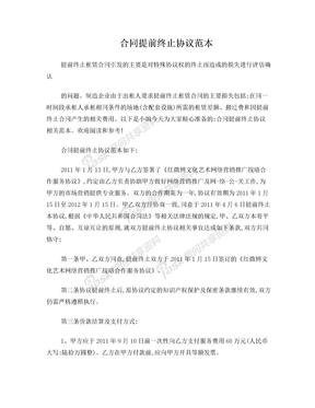 合同提前终止协议范本