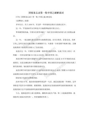 国情备忘录第一集中国之谜解说词