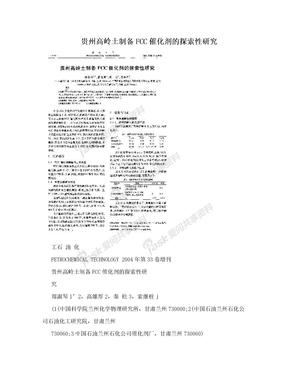 贵州高岭土制备FCC催化剂的探索性研究