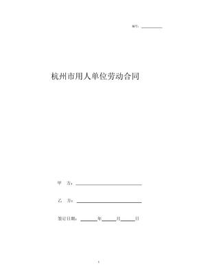 杭州市用人单位劳动合同协议范本模板