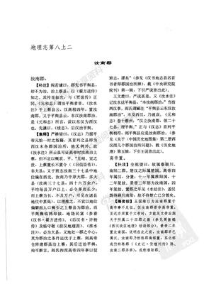 汉书地理志汇释(二)