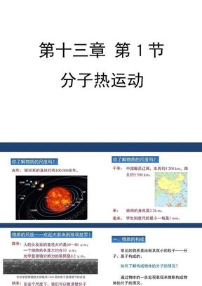 分子热运动ppt课件 (3)