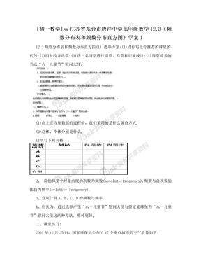 [初一数学]sx江苏省东台市唐洋中学七年级数学12.3《频数分布表和频数分布直方图》学案1