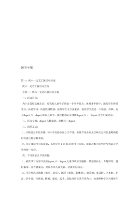 2021年庆六一文艺汇演活动专项方案
