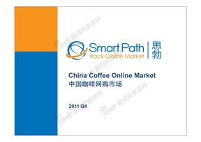 2010Q1-2011Q4中国咖啡网购市场简介