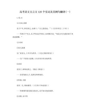 高考文言文实词(一)